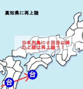 日本列島に2回目以上の上陸は再上陸と表現される