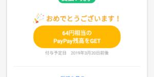PayPayで決算するとポイントがたくさんつくよ